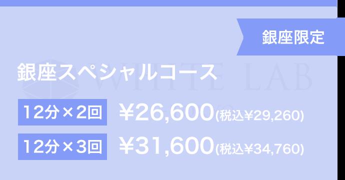 口元美人 銀座スペシャルコース